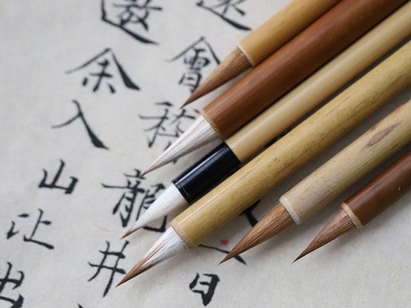 软笔书法是什么笔