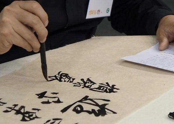 如何练好毛笔书法